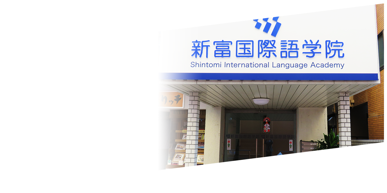 Welcome to Shintomi International Language Academy